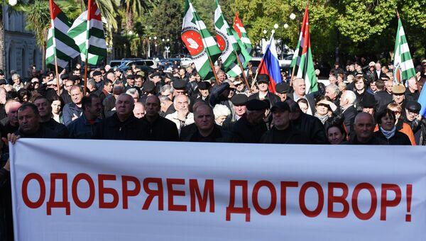 Митинги прошли в Сухуме перед подписанием договора между Россией и Абхазией