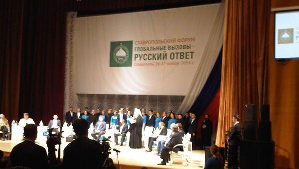 III Ставропольский форум Всемирного русского народного собора