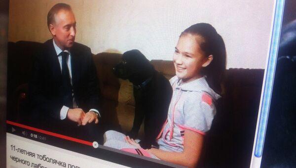 Страница с видео в youtube: 11-летняя тобольчанка получила в подарок от Владимира Путина черного лабрадора