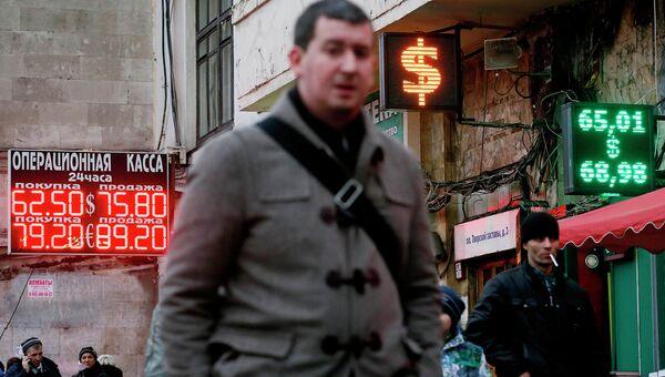 Информационное табло с курсами валют на одной из улиц Москвы. 17 декабря 2014. Архивное фото