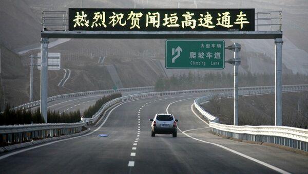 Автомобиль едет по скоростной дороге на севере Китая