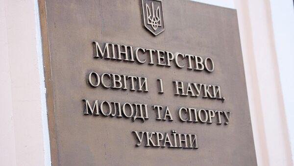 Вывеска на здании Министерства образования и науки Украины. Архивное фото