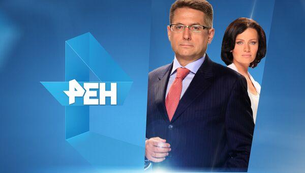 Телеканал РЕН ТВ в новом фирменном стиле