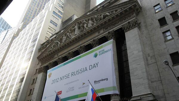 Здание Нью-Йоркской фондовой биржи. Архивное фото