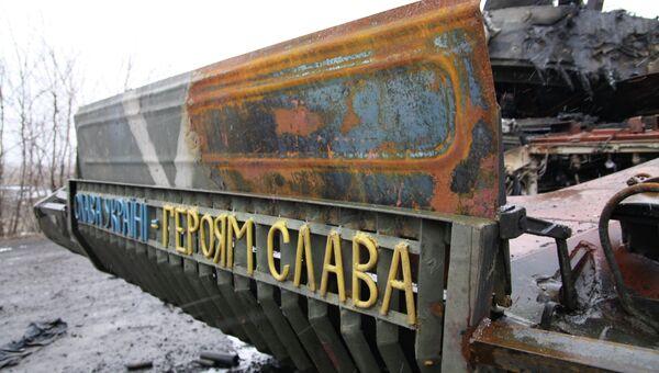 Сгоревшая украинская военная техника на дороге из Углегорска в Дебальцево
