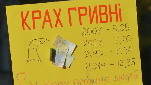 Участники общественной организации Кредитный Майдан во время долгосрочной акции Валютный бунт у здания Национального Банка Украины. Архивное фото.