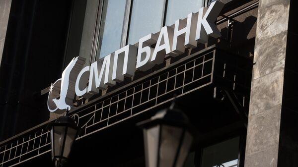 Вывеска ОАО СМП Банк