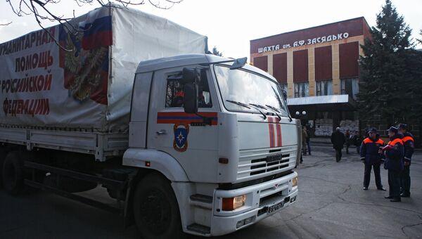 МЧС РФ доставило гуманитарную помощь семьям пострадавших при аварии на шахте им. Засядько. Архивное фото