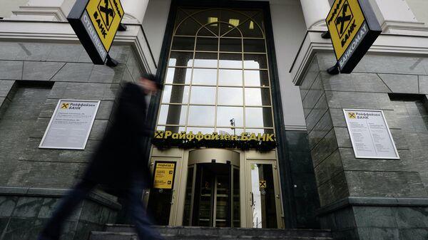 Офис банка Райффайзен в Москве. Архивное фото