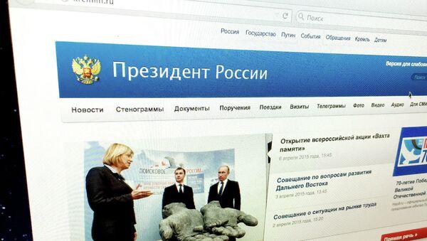 Страница сайта Президента Российской Федерации. Архивное фото
