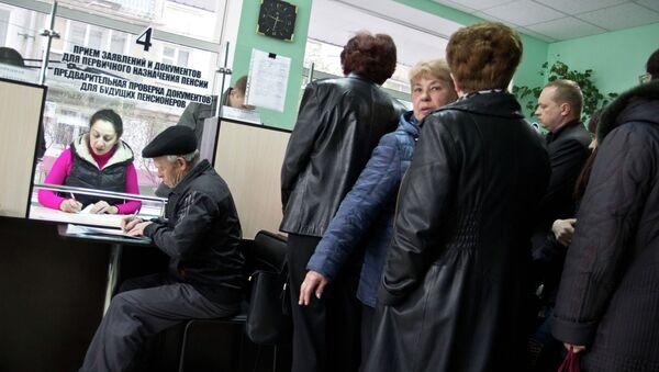 Отделение пенсионного фонда. Архивное фото