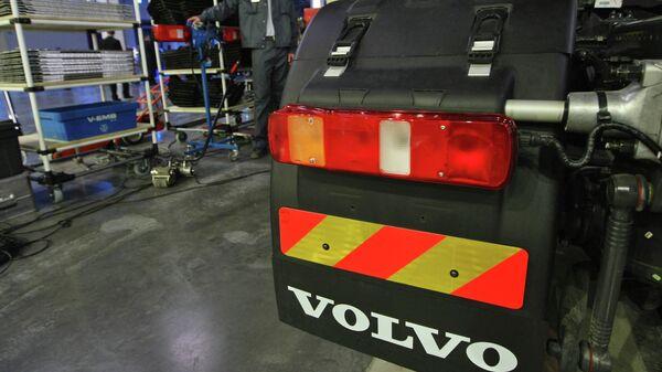 Завод по выпуску грузовых автомобилей шведского концерна Volvo Group в Калуге
