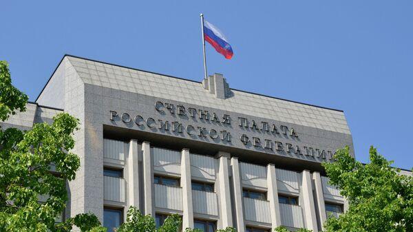 Здание Счетной палаты РФ в Москве. Архивное фото