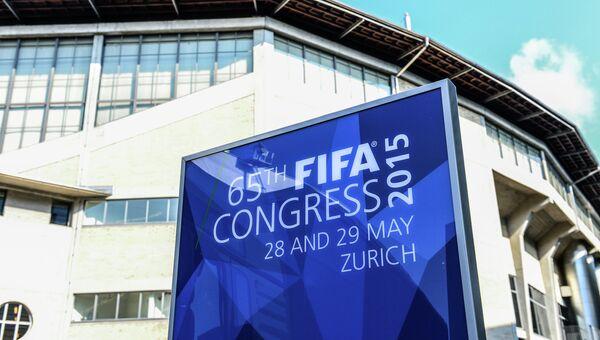 Подготовка здания Международной федерации футбола (ФИФА) в Цюрихе к 65-му конгрессу ФИФА