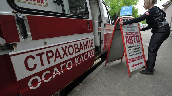 Сотрудница передвижного пункта страхования автомобилей в Москве. Архивное фото