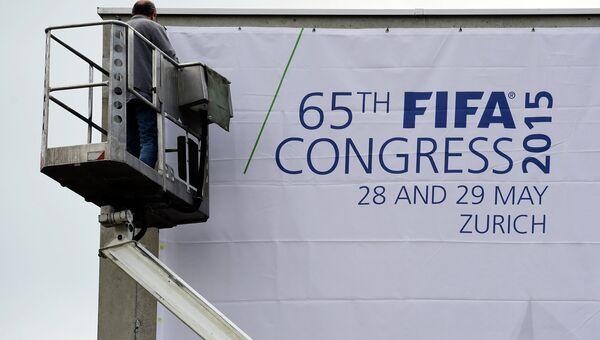 В Цюрихе арестованы чиновники ФИФА