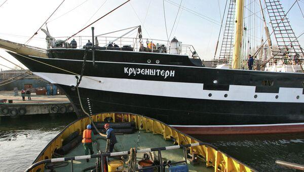Российский парусник Крузенштерн в порту Светлый. Архивное фото