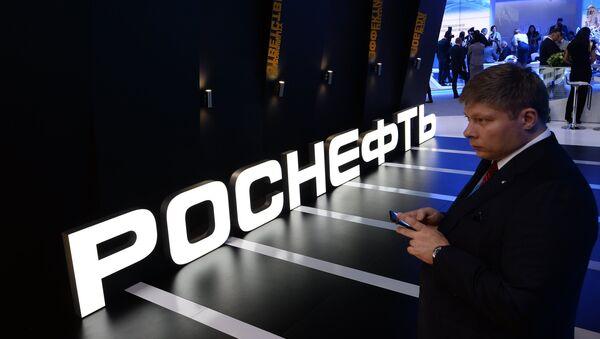 Павильон компании Роснефть. Архивное фото