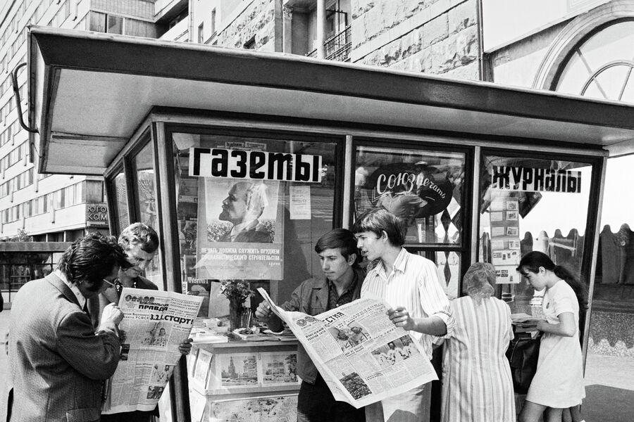 Москвичи у киоска печатных изданий в дни советско-американской космической экспедиции Союз-19-Аполлон. 1975 год