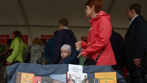 Московский фестиваль Книги России на Красной площади. День четвертый