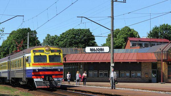 Железнодорожная станция Майори в Юрмале. Архивное фото