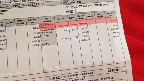 Счет за комунальные услуги. Архив