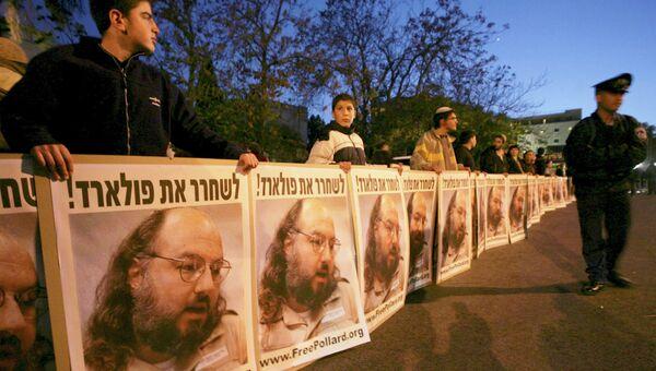 Акция в поддержку Джонатана Полларда, шпионившего на Израиль в США