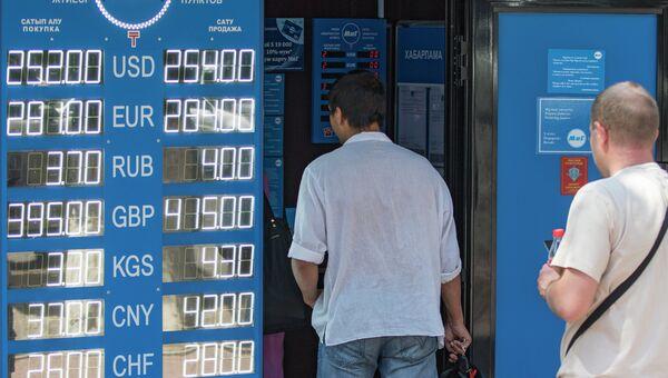 Люди в очереди в пункт обмена валюты в Алма-Ате