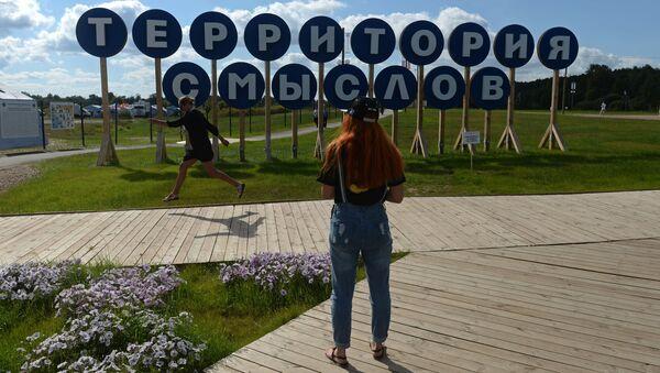 Участники на всероссийском молодёжном образовательном форуме Территория смыслов на Клязьме