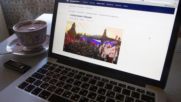 Ноутбук. Архивное фото