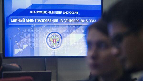 Выборы в субъектах Российской Федерации