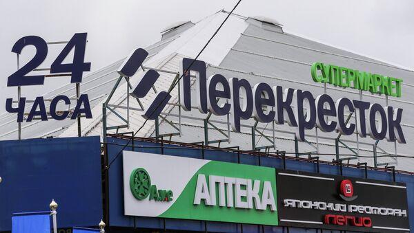 Логотип магазина Перекресток. Архивное фото
