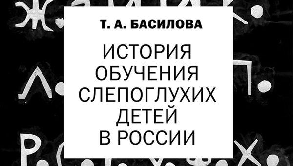 Обложка монографии История обучения слепоглухих детей в России