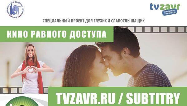 Социальный проект Кино равного доступа, разработанный онлайн-кинотеатром Tvzavr.ru и ВОГ