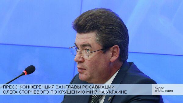 LIVE: Пресс-конференция замглавы Росавиации по крушению МН17 на Украине
