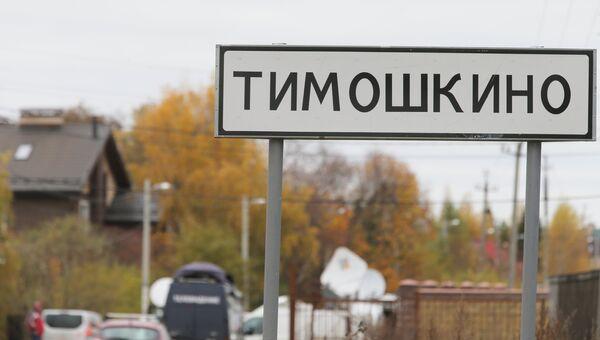 Полиция оцепила деревню Тимошкино, где может скрываться Амиран Георгадзе