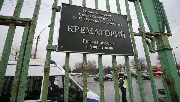 Крематорий ГУП Ритуальные услуги Санкт-Петербурга, где проводится опознание
