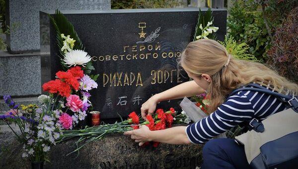 Возложение цветов к могиле Зорге в Японии