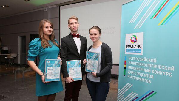 Победители 1-го конкурса инженеров-нанотехнологов в Троицке