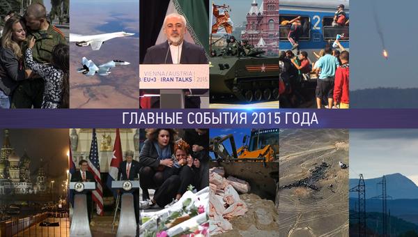 Самые важные события 2015 года в интерактивном видеоформате
