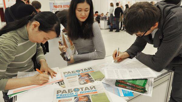 Международный форум Карьера в Москве