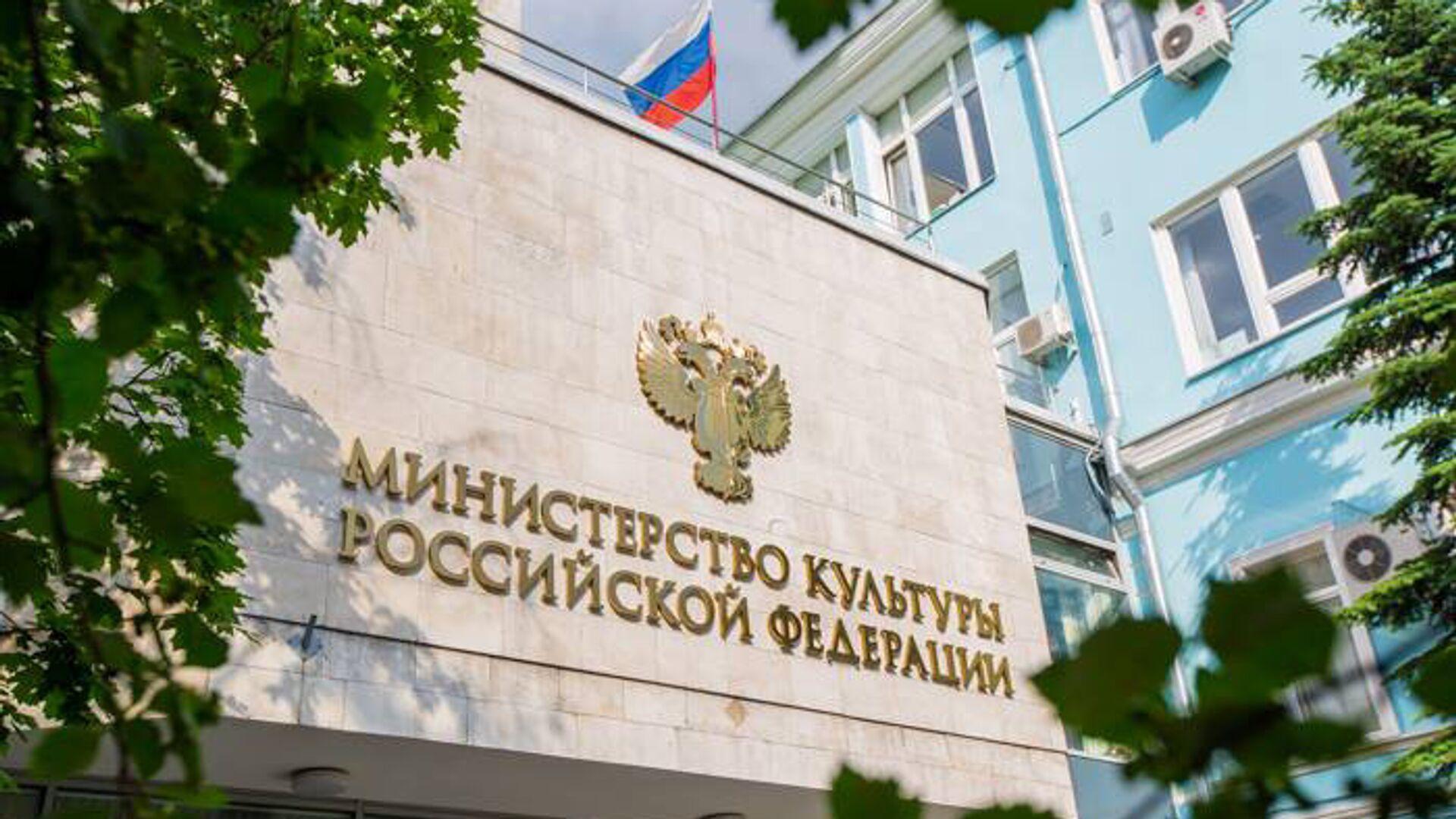 Министерство культуры Российской Федерации - РИА Новости, 1920, 29.07.2021