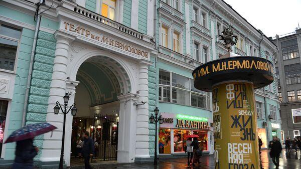 Вид на здание Московского драматического театра имени М.Н. Ермоловой в Москве