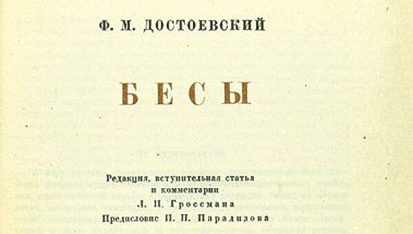 Страница сигнального экземпляра романа Федора Достоевского Бесы