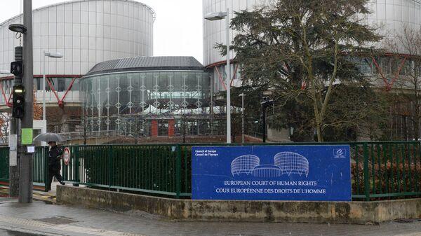 Дворец прав человека в Страсбурге, в здании которого расположен Европейский суд по правам человека