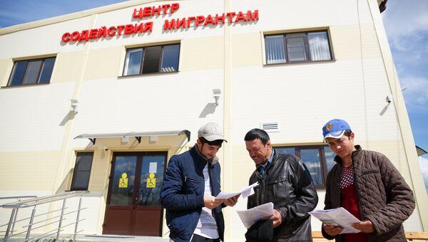 Центр содействия мигрантам