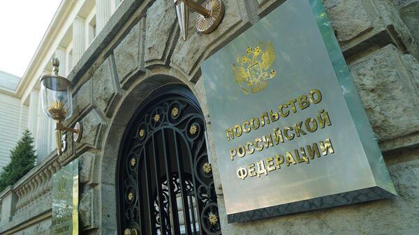 Здание посольства Российской Федерации в Германии