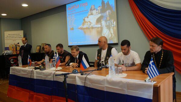Пресс-конференция Ночных волков в Греции