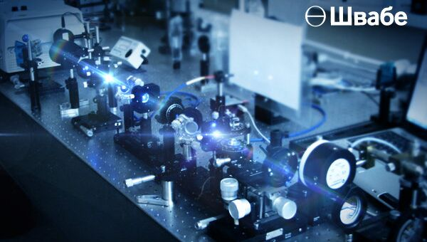 Швабе планирует разработать новые мощные лазеры