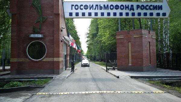 Въезд на территорию ФГБУК Государственный фонд кинофильмов Российской Федерации в Москве